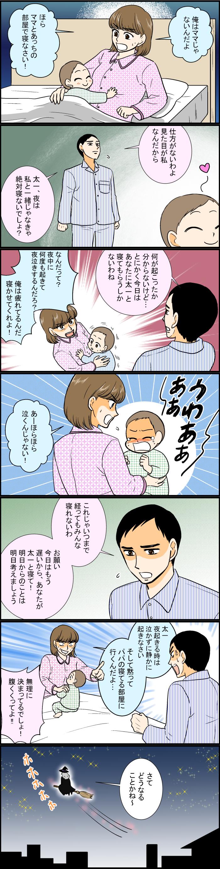 「俺は疲れてるんだ!寝かせてくれよ」育児に非協力的な夫と、直接反論できない妻の画像3