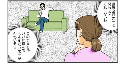 「俺は疲れてるんだ!寝かせてくれよ」育児に非協力的な夫と、直接反論できない妻のタイトル画像