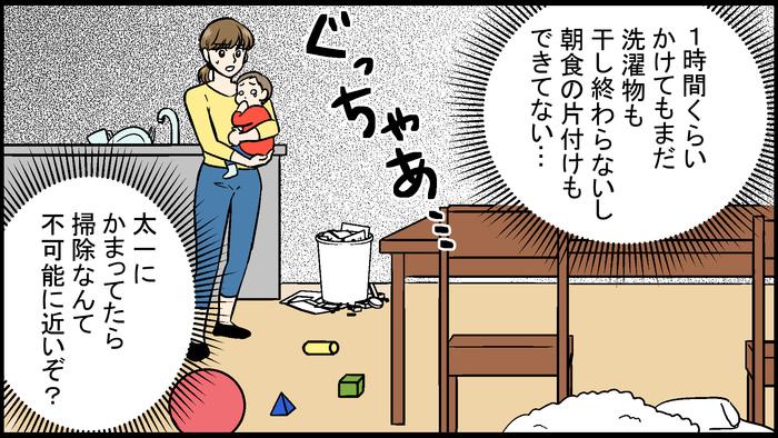 「俺は疲れてるんだ!寝かせてくれよ」育児に非協力的な夫と、直接反論できない妻の画像4