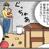 子どもを見ながら家事をする。それは「当たり前で、簡単なこと」だと思ってたのタイトル画像