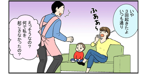「夫は家事育児をしてくれない」と思い込んでたかも…。視点を変えて気付いたことのタイトル画像