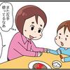 「左手ばかり使ってる?」子どもの利き手について、お箸の練習を通して考えたことのタイトル画像