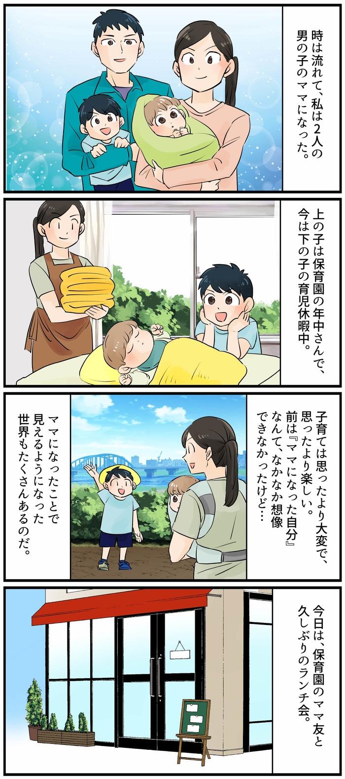 「ママのランチ会=おしゃれでお気楽」?実際に参加してみて分かったことの画像2
