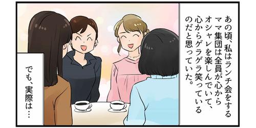 「ママのランチ会=おしゃれでお気楽」?実際に参加してみて分かったことのタイトル画像