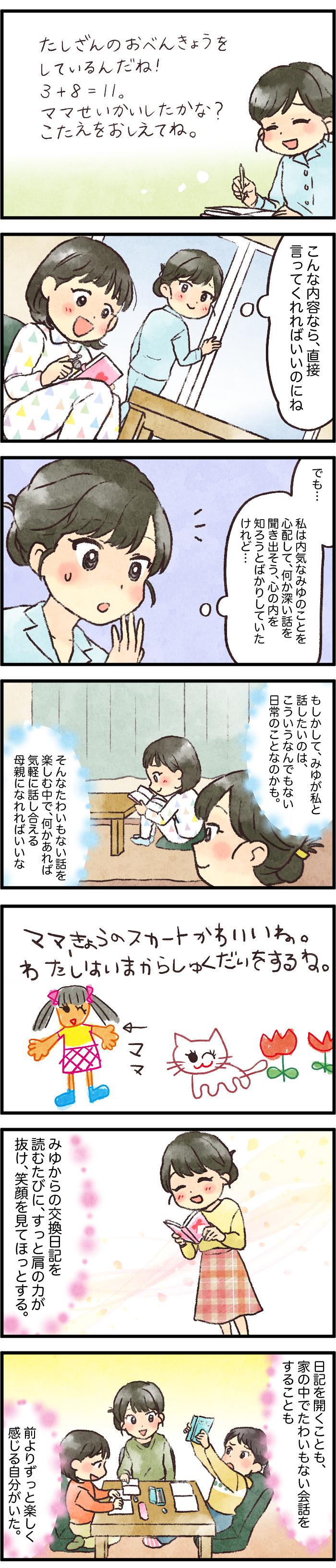 「からあげがたべたいよ」娘とのたわいのない交換日記で、ちょっと幸せになった理由の画像4