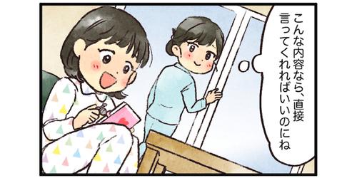 「からあげがたべたいよ」娘とのたわいのない交換日記で、ちょっと幸せになった理由のタイトル画像