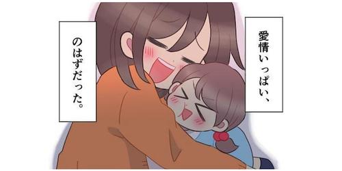 「実母みたいな母親にはならない」愛情いっぱいで育った私が、そう決めている理由のタイトル画像