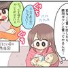 「過干渉な母親は、きっと私の育児にも口出しする」…身構えた矢先の予想外の展開のタイトル画像