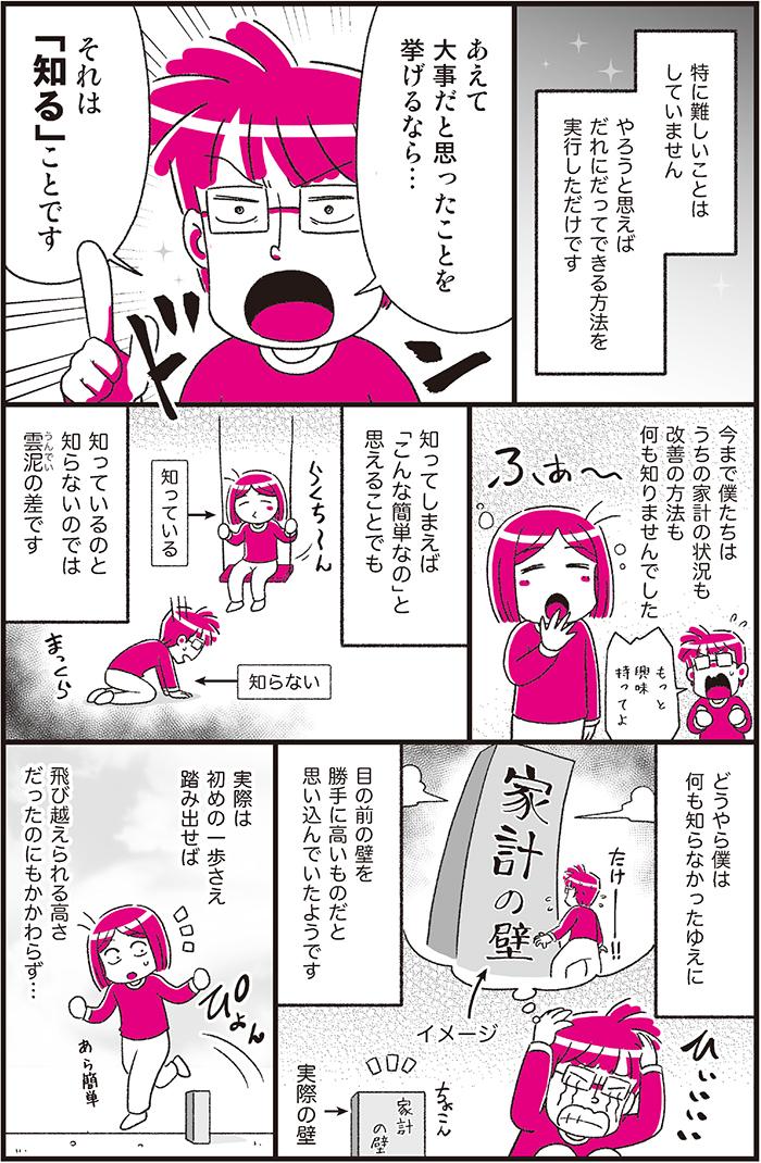 親になり「家計」が怖くなった。お金オンチ夫婦の戦いがはじまる…!の画像6