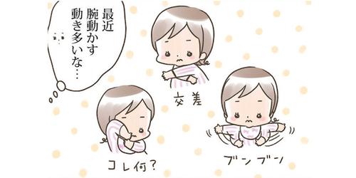 """この動きは何につながる…?赤ちゃんの""""トライアル&エラー""""がとてもかわいい!のタイトル画像"""