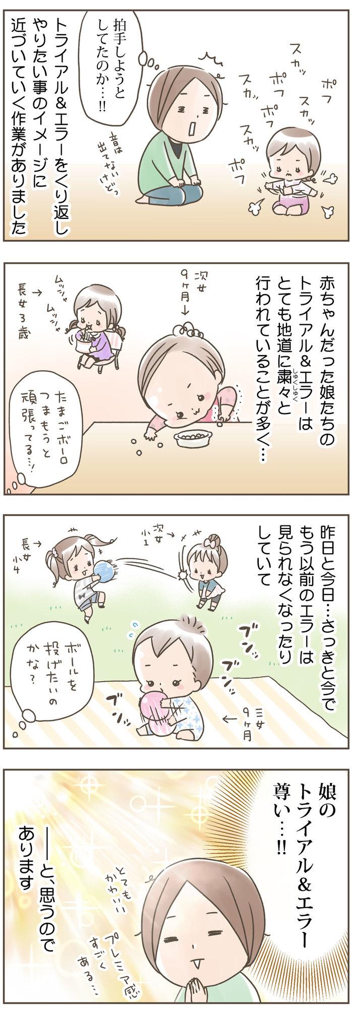 """この動きは何につながる…?赤ちゃんの""""トライアル&エラー""""がとてもかわいい!の画像2"""