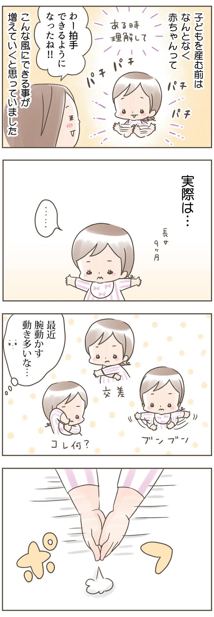 """この動きは何につながる…?赤ちゃんの""""トライアル&エラー""""がとてもかわいい!の画像1"""