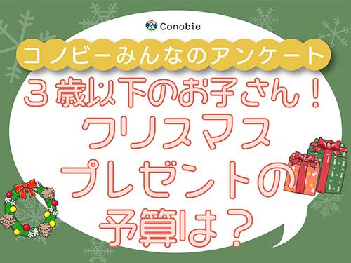 「いくらでも」が19%!クリスマスプレゼントの予算、もっとも多い金額は?のタイトル画像