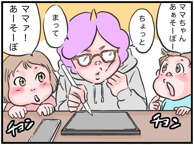 「ヘイSiri,公園つれてって!」デジタルネイティブ幼児達の、ムチャぶりが可愛い♡の画像7