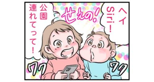 「ヘイSiri,公園つれてって!」デジタルネイティブ幼児達の、ムチャぶりが可愛い♡のタイトル画像
