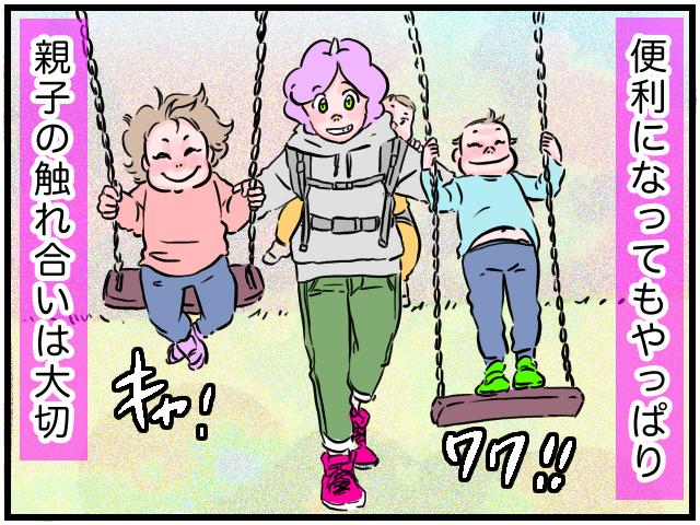 「ヘイSiri,公園つれてって!」デジタルネイティブ幼児達の、ムチャぶりが可愛い♡の画像13