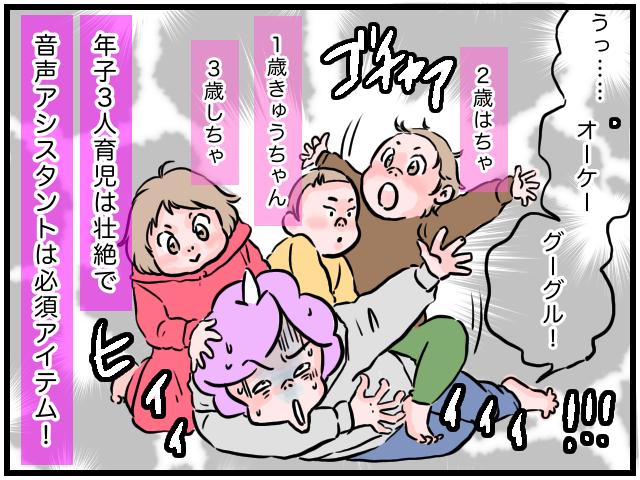 「ヘイSiri,公園つれてって!」デジタルネイティブ幼児達の、ムチャぶりが可愛い♡の画像1