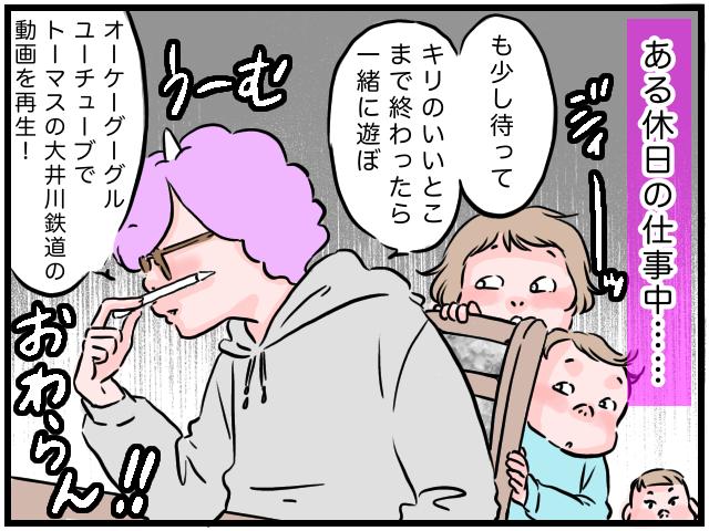 「ヘイSiri,公園つれてって!」デジタルネイティブ幼児達の、ムチャぶりが可愛い♡の画像6