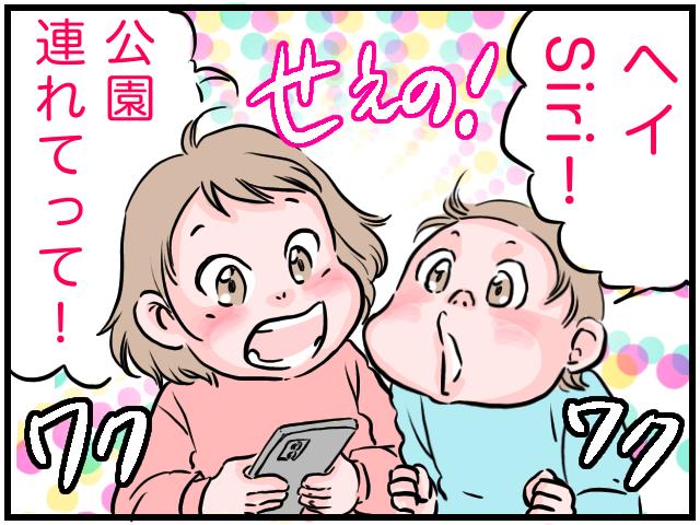 「ヘイSiri,公園つれてって!」デジタルネイティブ幼児達の、ムチャぶりが可愛い♡の画像9