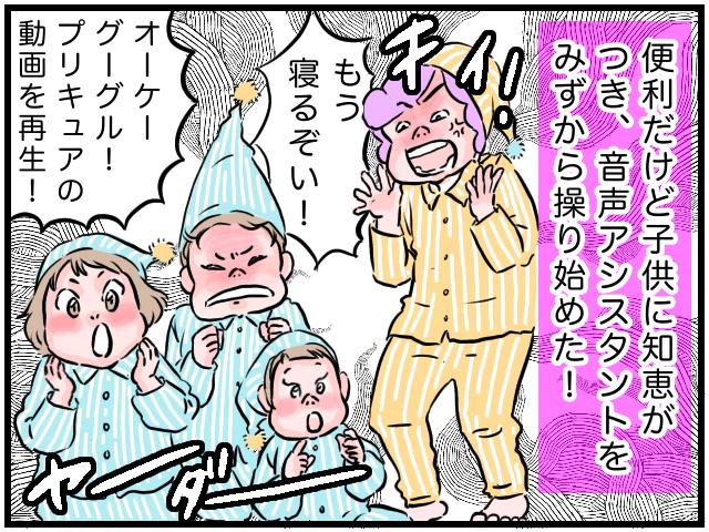 「ヘイSiri,公園つれてって!」デジタルネイティブ幼児達の、ムチャぶりが可愛い♡の画像4