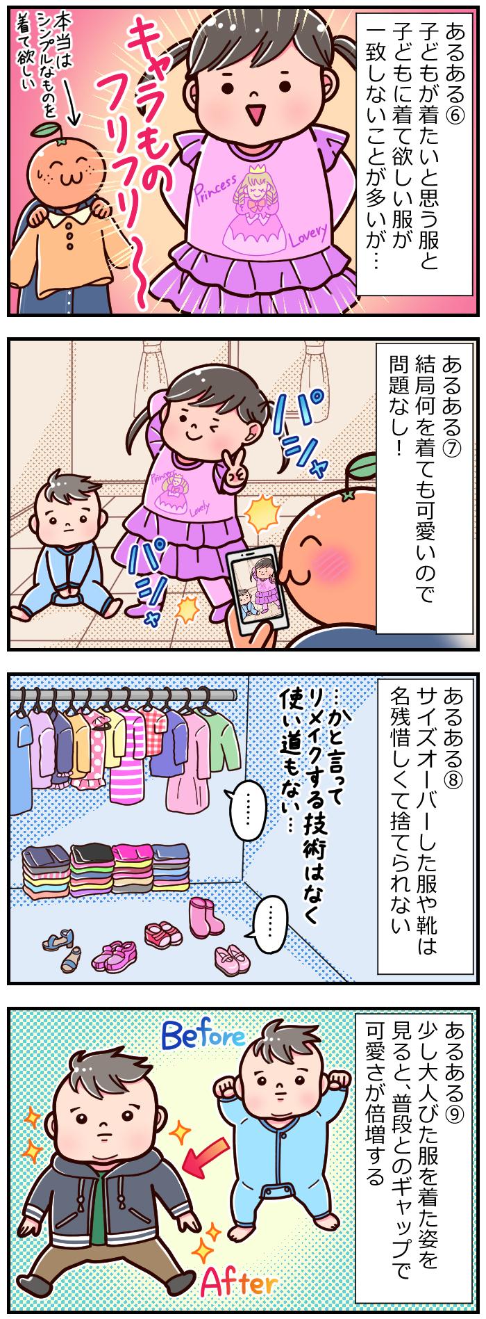 子どもへの愛が重い!?特選・親バカあるある12連発!!の画像4