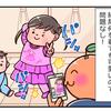 子どもへの愛が重い!?特選・親バカあるある12連発!!のタイトル画像