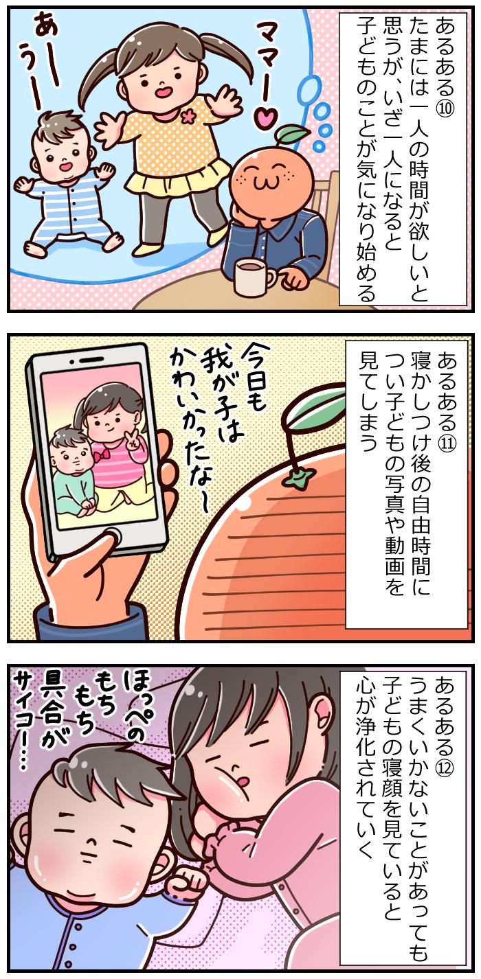 子どもへの愛が重い!?特選・親バカあるある12連発!!の画像5