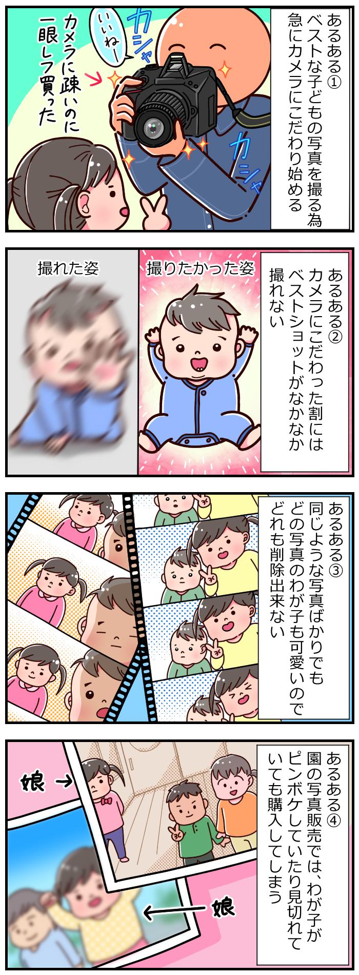 子どもへの愛が重い!?特選・親バカあるある12連発!!の画像2