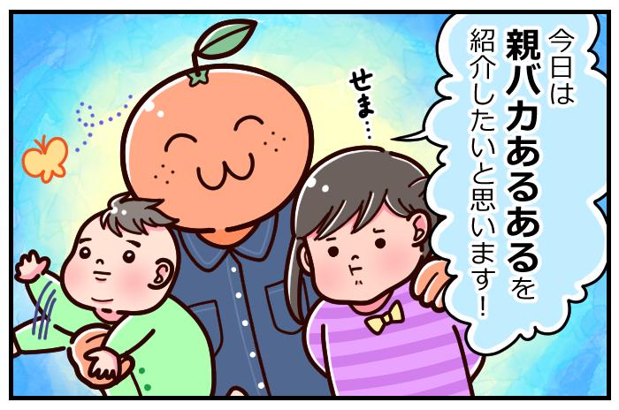 子どもへの愛が重い!?特選・親バカあるある12連発!!の画像1