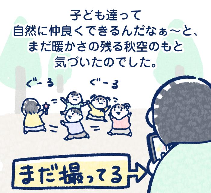 おもちゃの取り合いはどう対応すれば…。子どもたちの楽しむ力が、気づかせてくれたこと。の画像11