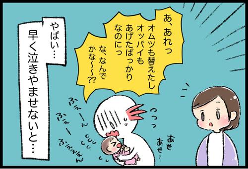 「お願い、泣かないで…」娘の泣き声に怯える私を救ってくれた、友達の言葉のタイトル画像