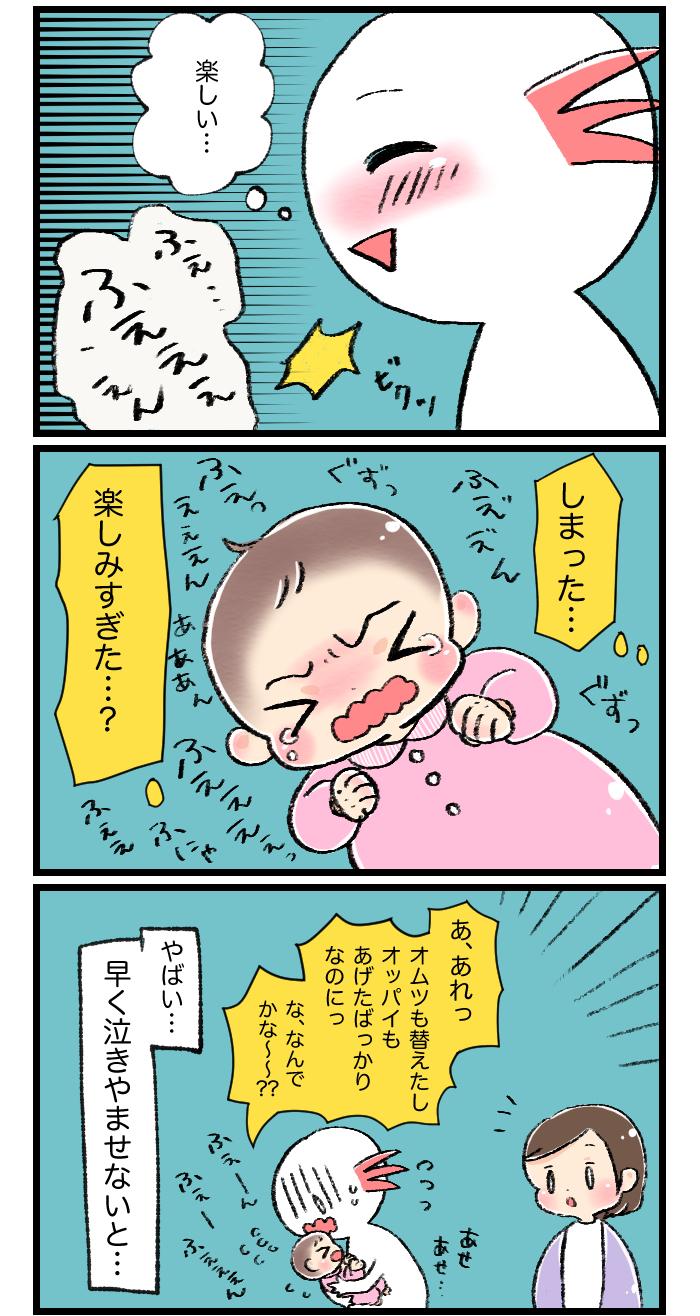 「お願い、泣かないで…」娘の泣き声に怯える私を救ってくれた、友達の言葉の画像2