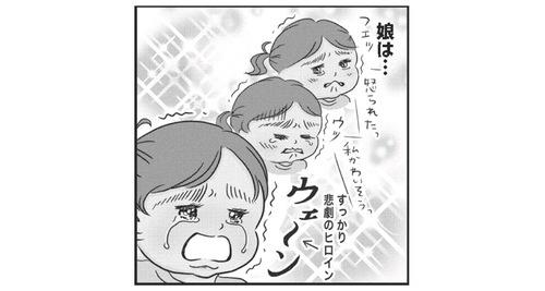 「私かわいそうっ!」泣き方にも溢れる女の子オーラ。その時、母は…のタイトル画像