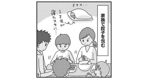 聞こえてますよ!妹ちゃんのお昼寝中にせっせと餃子作り…のハズが!?のタイトル画像