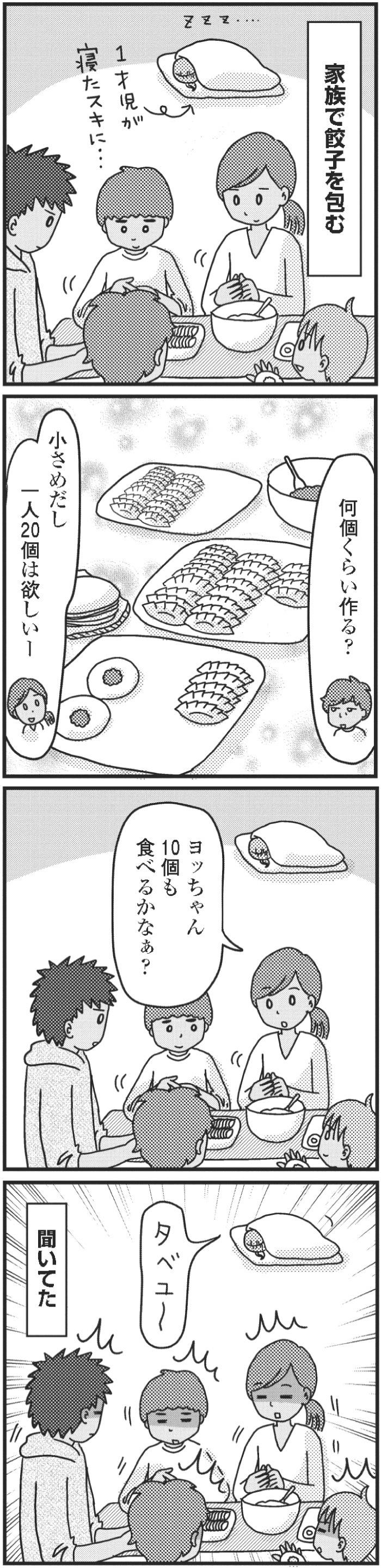 聞こえてますよ!妹ちゃんのお昼寝中にせっせと餃子作り…のハズが!?の画像3