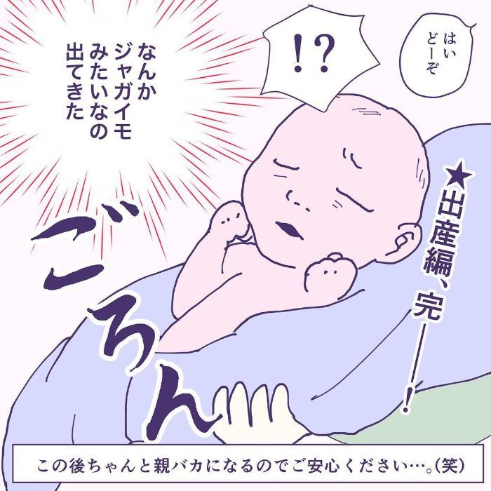 産まれた…初めての対面は、これまたイメージと全然ちがーう!の画像19