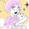 産まれた…初めての対面は、これまたイメージと全然ちがーう!のタイトル画像