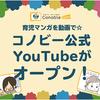 育児マンガがキュートに動く!コノビーのYouTubeチャネルがNEWオープン♪のタイトル画像