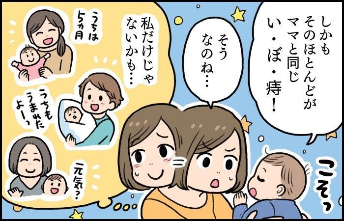 意外と多い!?産後ママのおしりの痛みやトラブルには早めの対処をの画像13