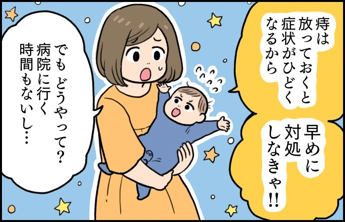 意外と多い!?産後ママのおしりの痛みやトラブルには早めの対処をの画像16