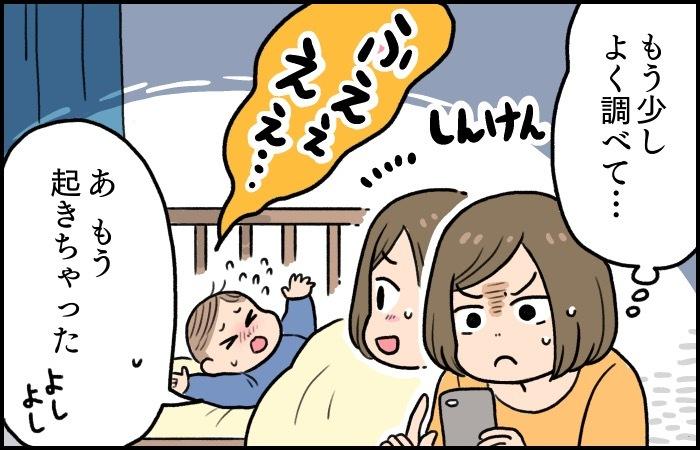 意外と多い!?産後ママのおしりの痛みやトラブルには早めの対処をの画像6