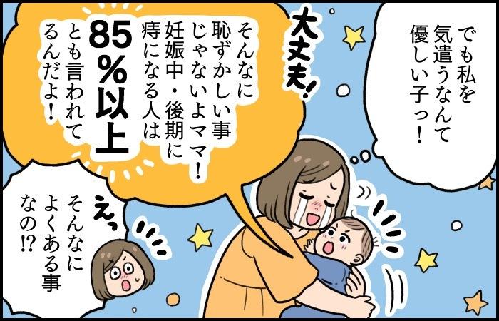 意外と多い!?産後ママのおしりの痛みやトラブルには早めの対処をの画像12
