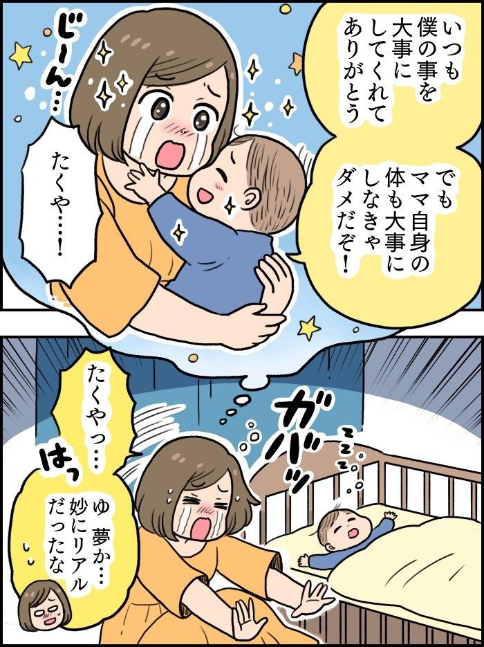 意外と多い!?産後ママのおしりの痛みやトラブルには早めの対処をの画像20