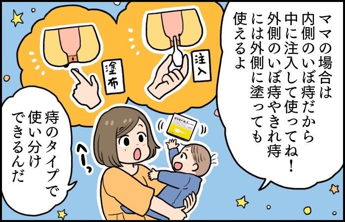意外と多い!?産後ママのおしりの痛みやトラブルには早めの対処をの画像19