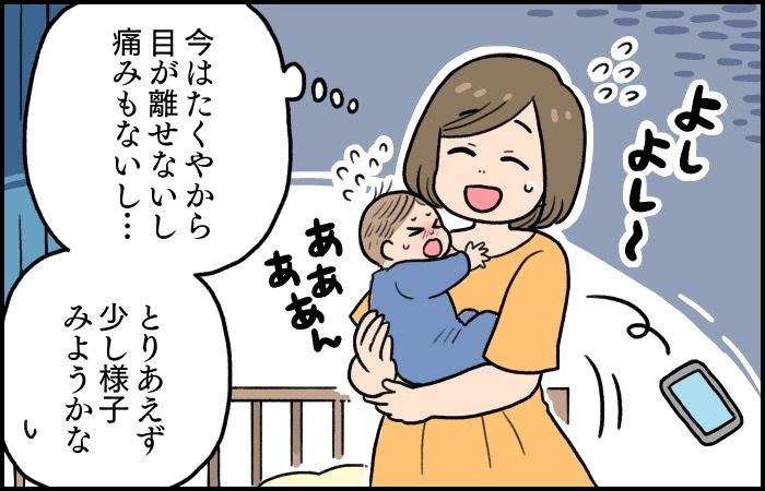 意外と多い!?産後ママのおしりの痛みやトラブルには早めの対処をの画像7