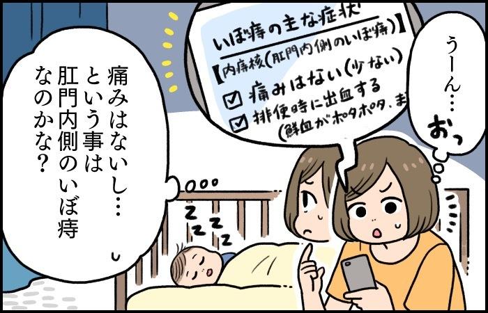 意外と多い!?産後ママのおしりの痛みやトラブルには早めの対処をの画像5