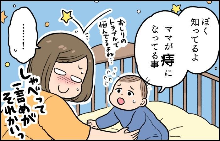 意外と多い!?産後ママのおしりの痛みやトラブルには早めの対処をの画像11