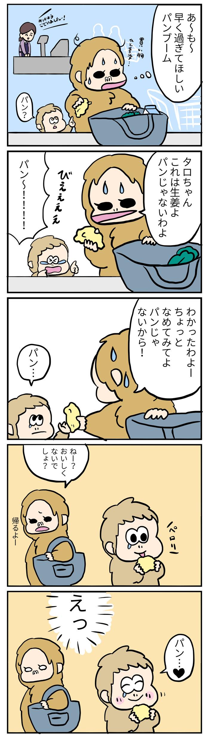 ひたすら「パン!」な1歳児。偏愛がヒートアップして…キミ、まじか。の画像2
