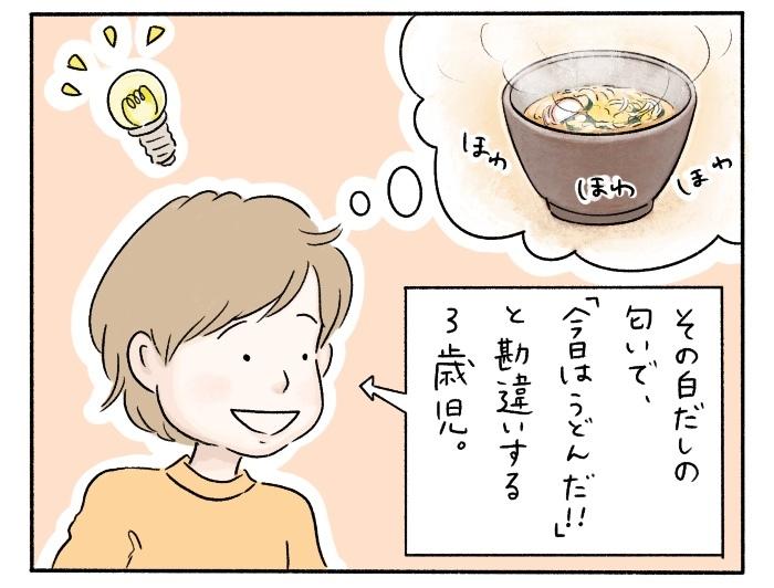 「夕食がうどんじゃなかった」という理由で泣く娘の自由さに、ふと考えたことの画像2