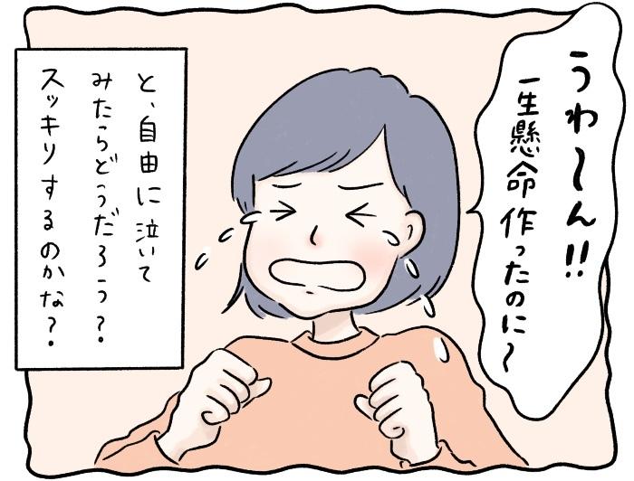 「夕食がうどんじゃなかった」という理由で泣く娘の自由さに、ふと考えたことの画像11